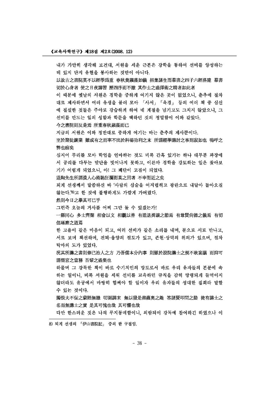 병산서원의_교육자료_페이지_08.png