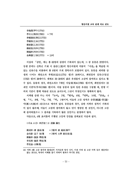 병산서원의_교육자료_페이지_23.png