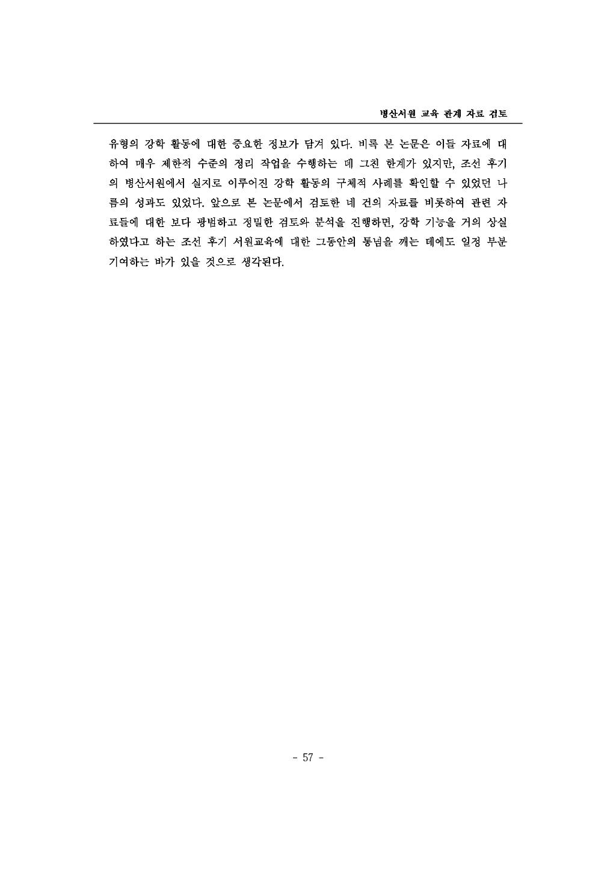 병산서원의_교육자료_페이지_27.png