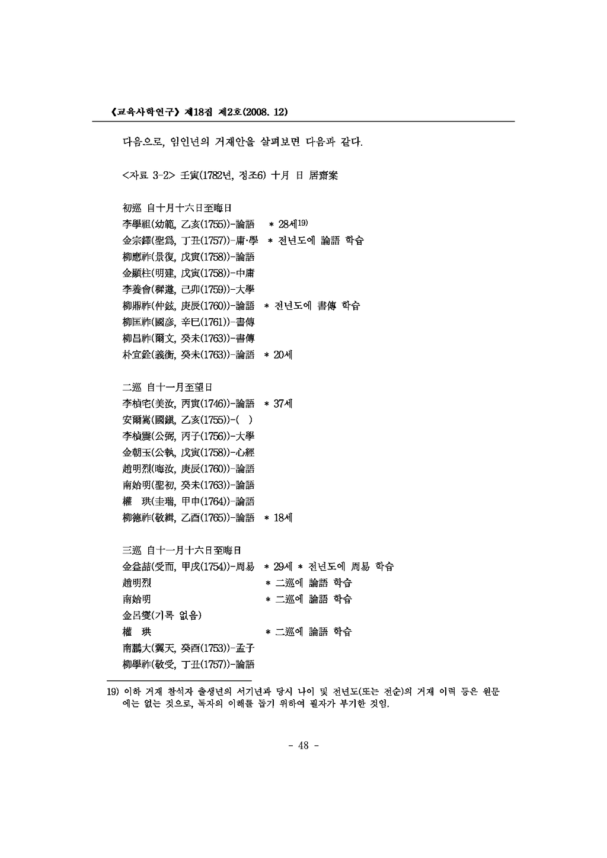 병산서원의_교육자료_페이지_18.png