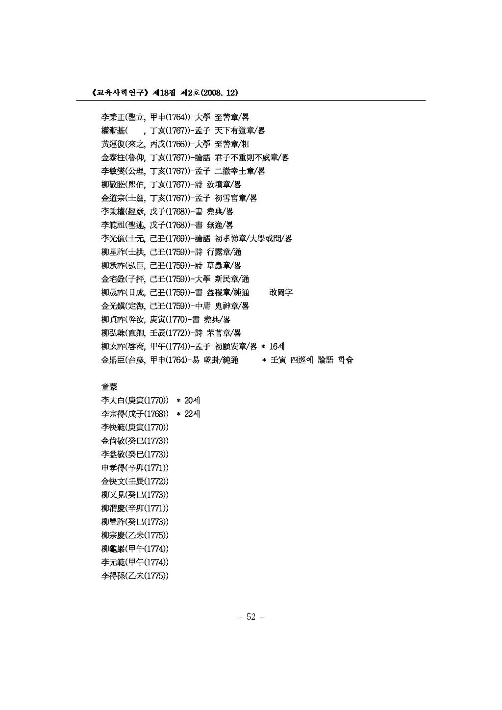 병산서원의_교육자료_페이지_22.png