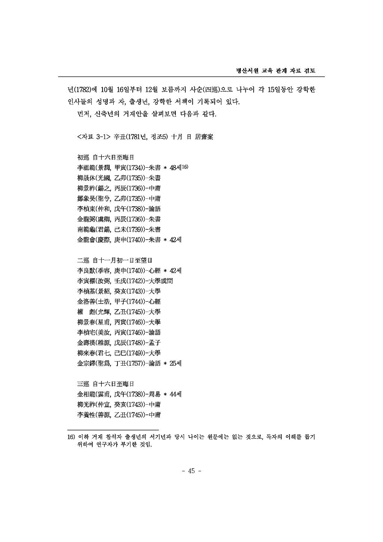 병산서원의_교육자료_페이지_15.png