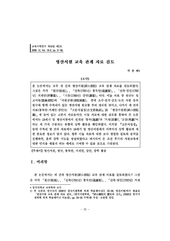 병산서원의_교육자료_페이지_01.png