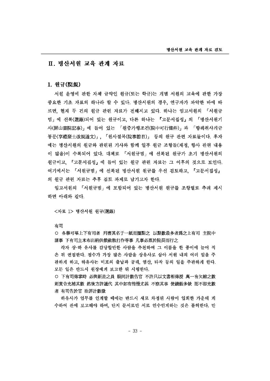 병산서원의_교육자료_페이지_03.png