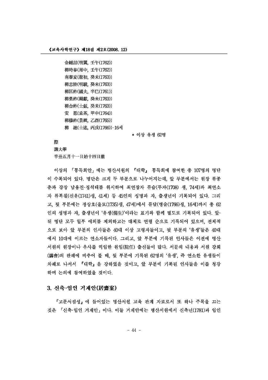 병산서원의_교육자료_페이지_14.png