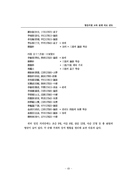 병산서원의_교육자료_페이지_19.png