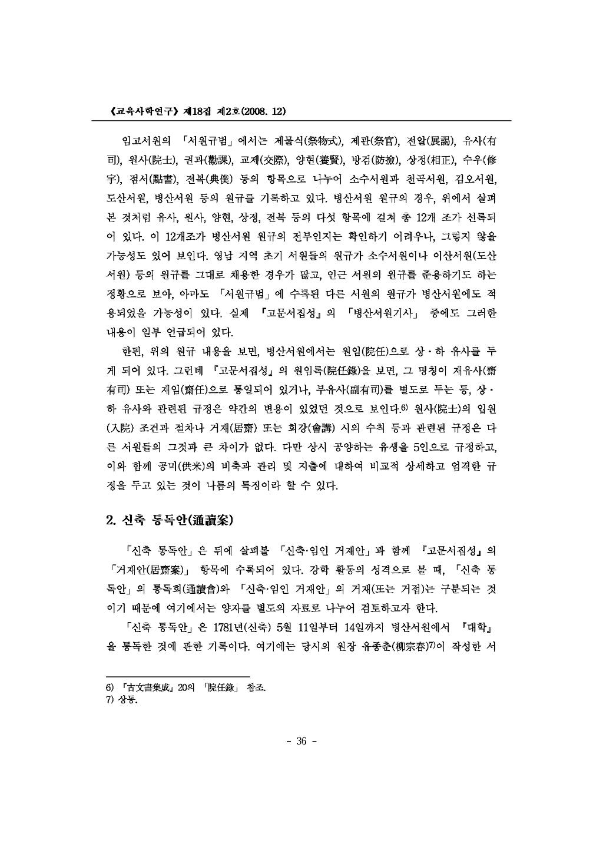 병산서원의_교육자료_페이지_06.png