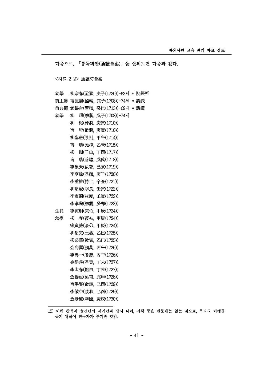병산서원의_교육자료_페이지_11.png