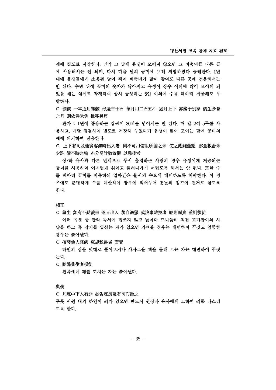 병산서원의_교육자료_페이지_05.png
