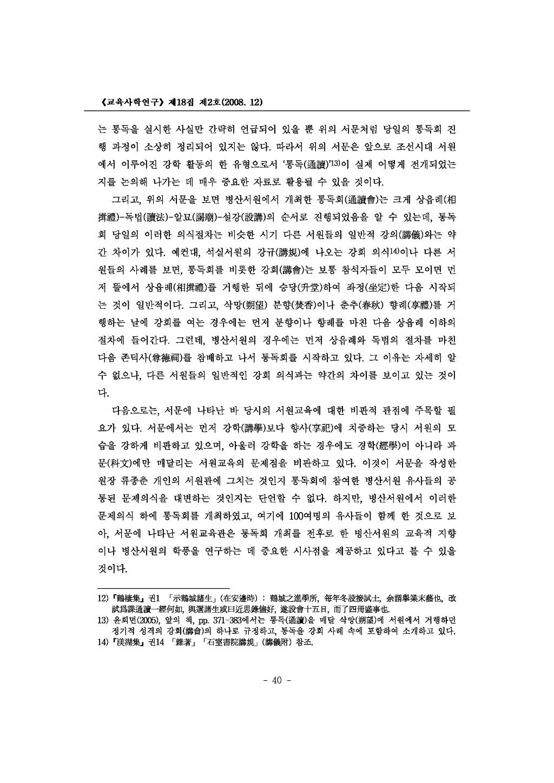 병산서원의_교육자료_페이지_10.png