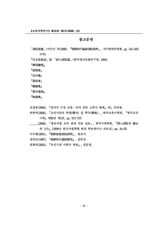병산서원의_교육자료_페이지_28.png