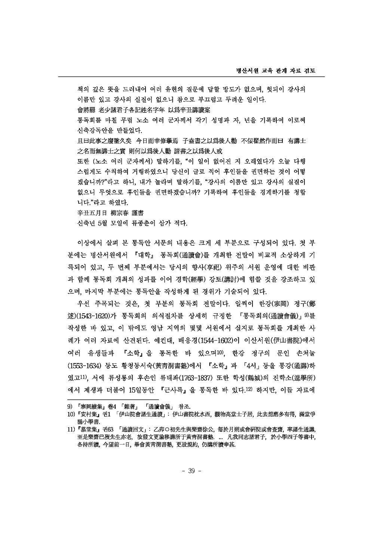 병산서원의_교육자료_페이지_09.png