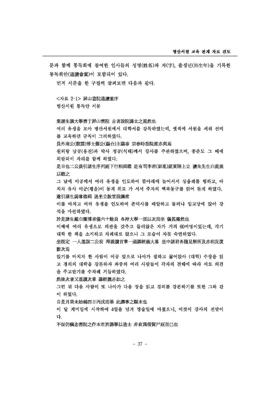 병산서원의_교육자료_페이지_07.png