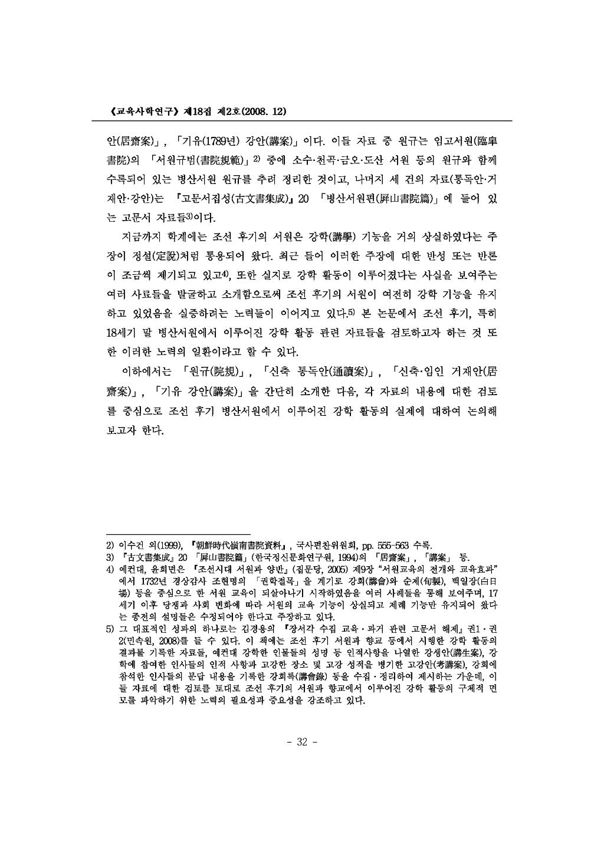 병산서원의_교육자료_페이지_02.png